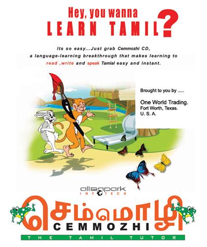 Trading basics in tamil